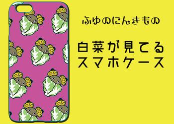 Hakusai phonecase